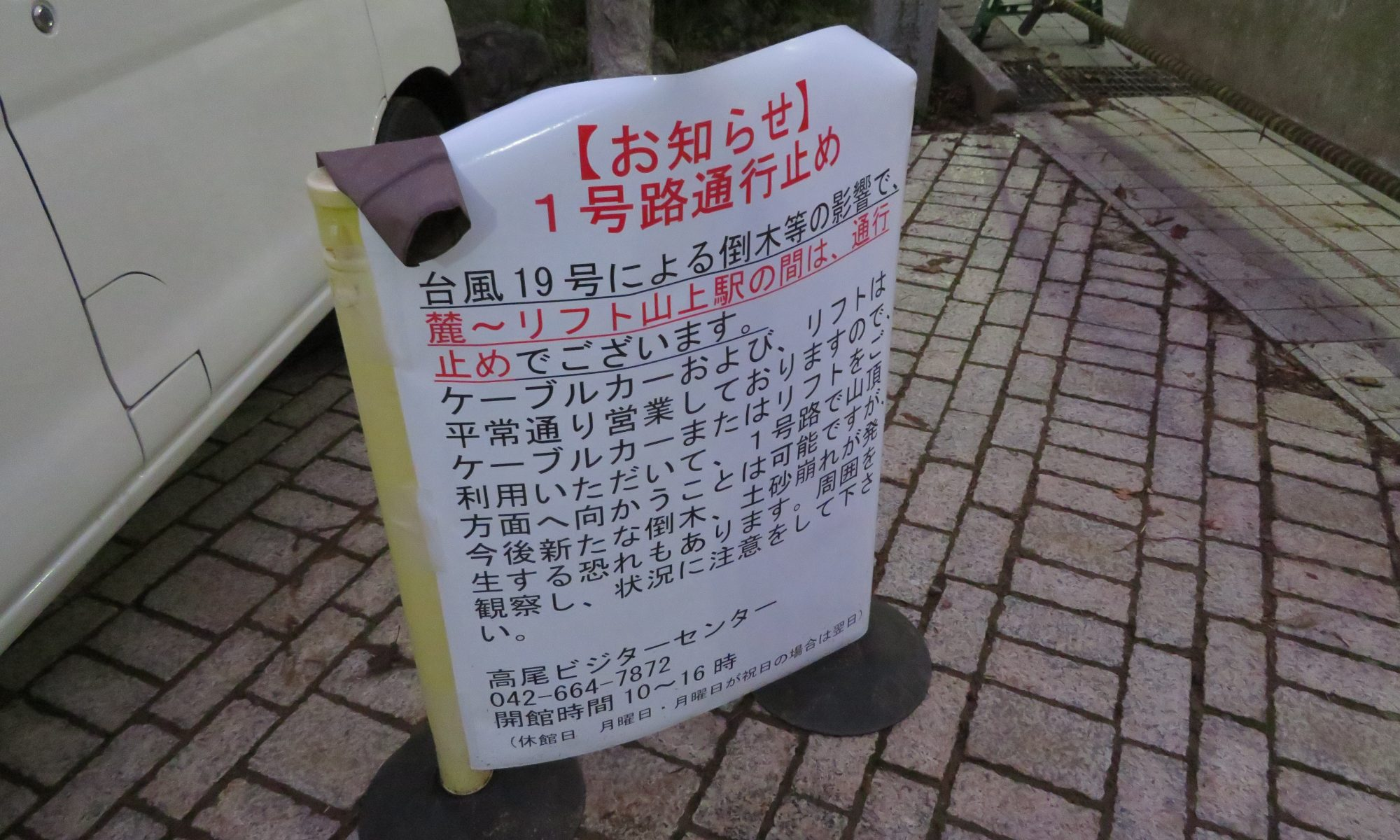 台風19号による登山道・道路通行止め情報   FUNUP Nature